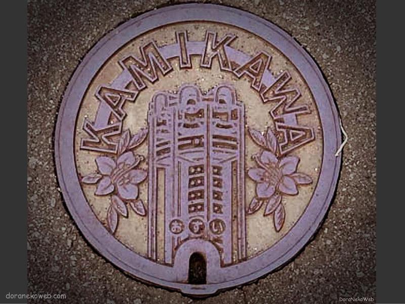 上川町(北海道)の「フタw」