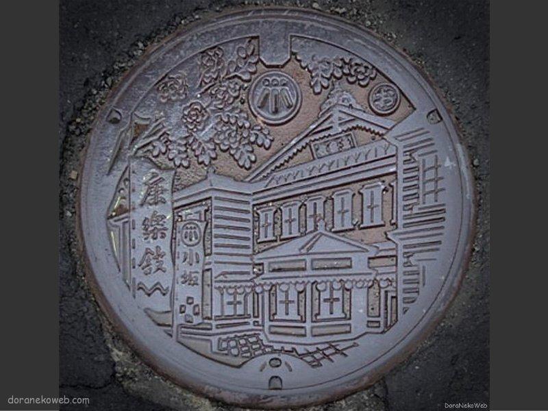 小坂町(秋田県)の「フタw」