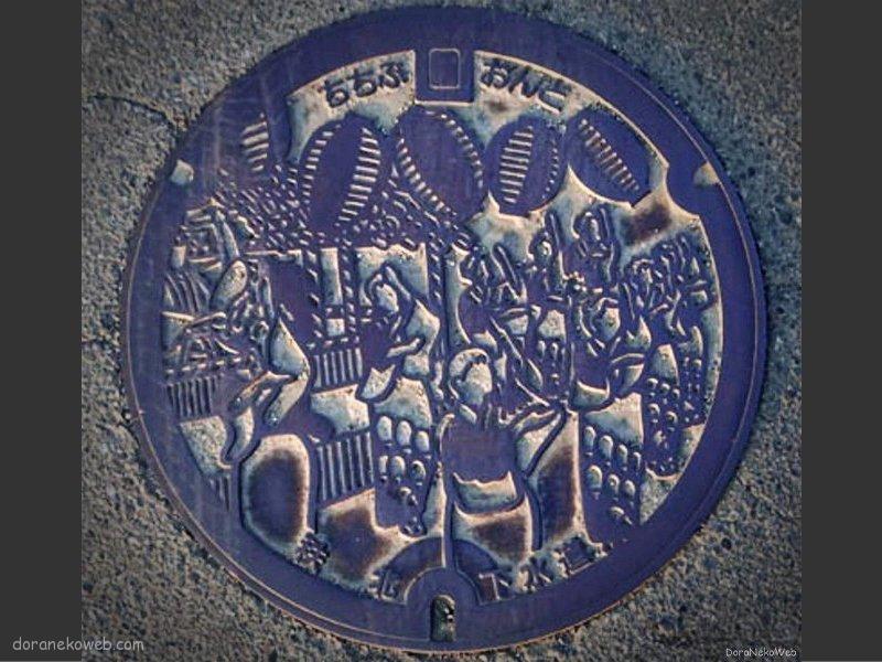 皆野町(埼玉県)の「フタw」