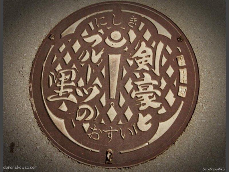 錦町(熊本県)の「フタw」