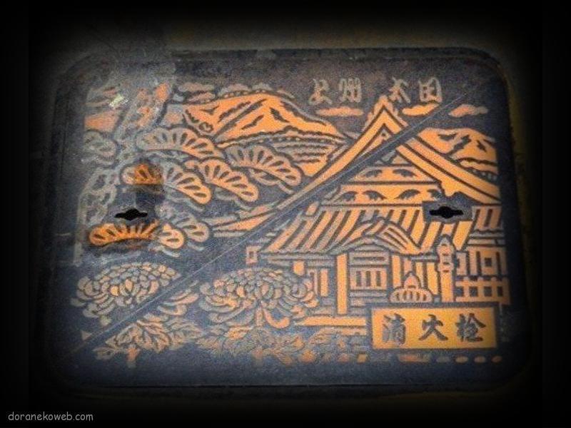 太田市(群馬県)の「フタw」Part2