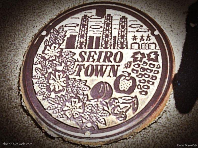 聖籠町(新潟県)の「フタw」