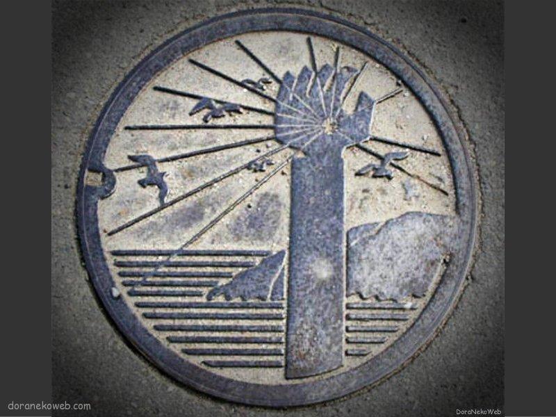 白糠町(北海道)の「フタw」
