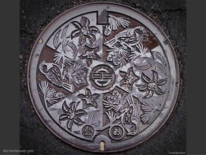 昭和村(福島県)の「フタw」