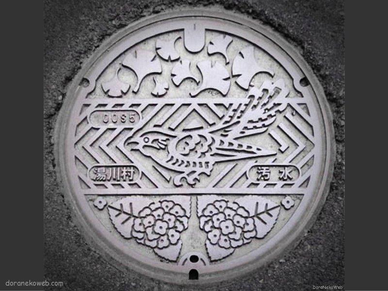 湯川村(福島県)の「フタw」