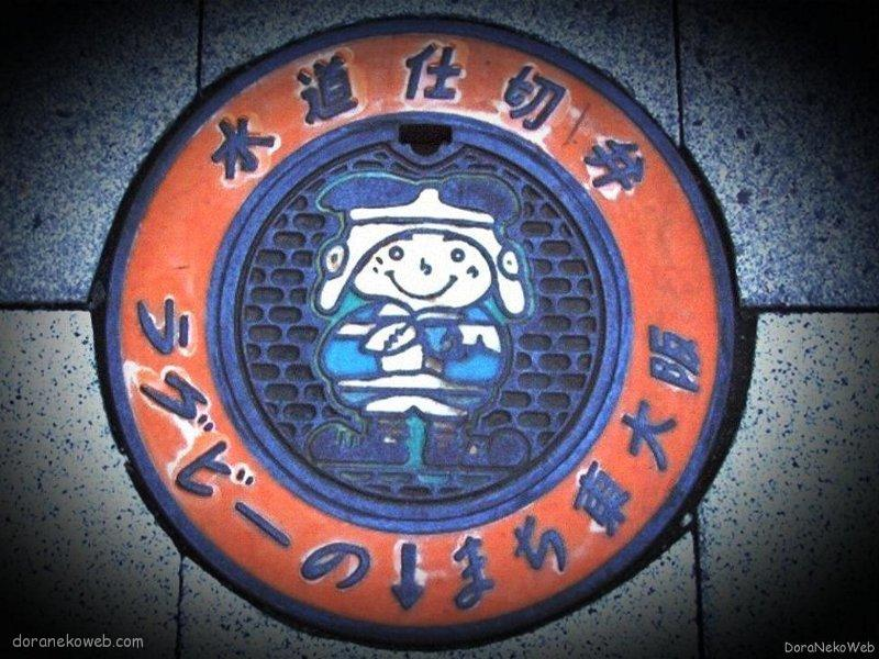 東大阪市(大阪府)の「フタw」Part3