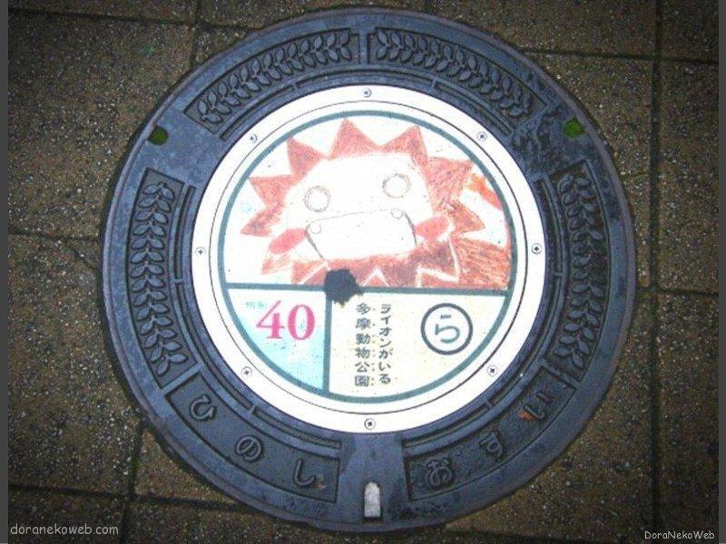 日野市(東京都)の「フタw」Part4