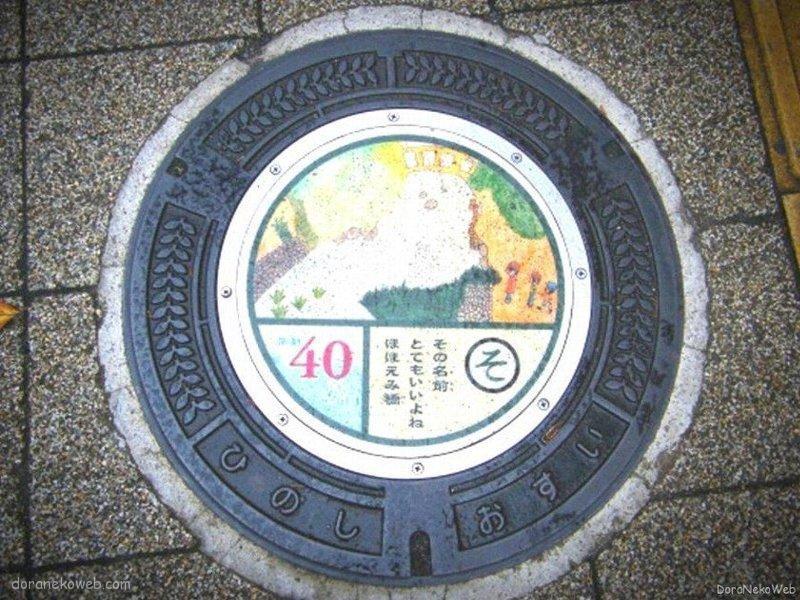日野市(東京都)の「フタw」Part7