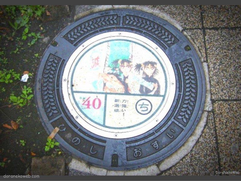 日野市(東京都)の「フタw」Part8