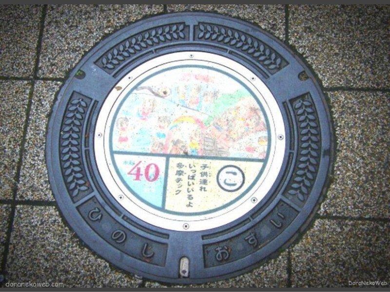 日野市(東京都)の「フタw」Part11