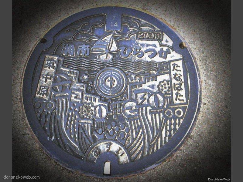 平塚市(神奈川県)の「フタw」Part2