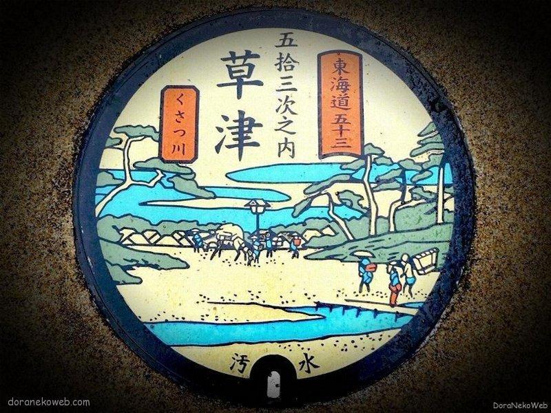 草津市(滋賀県)の「フタw」Part3