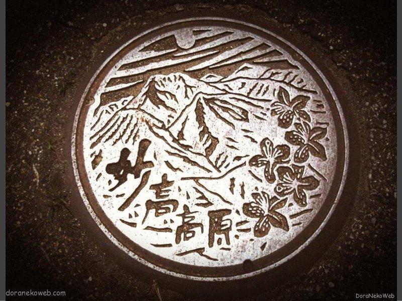 妙高市(新潟県)の「フタw」Part2
