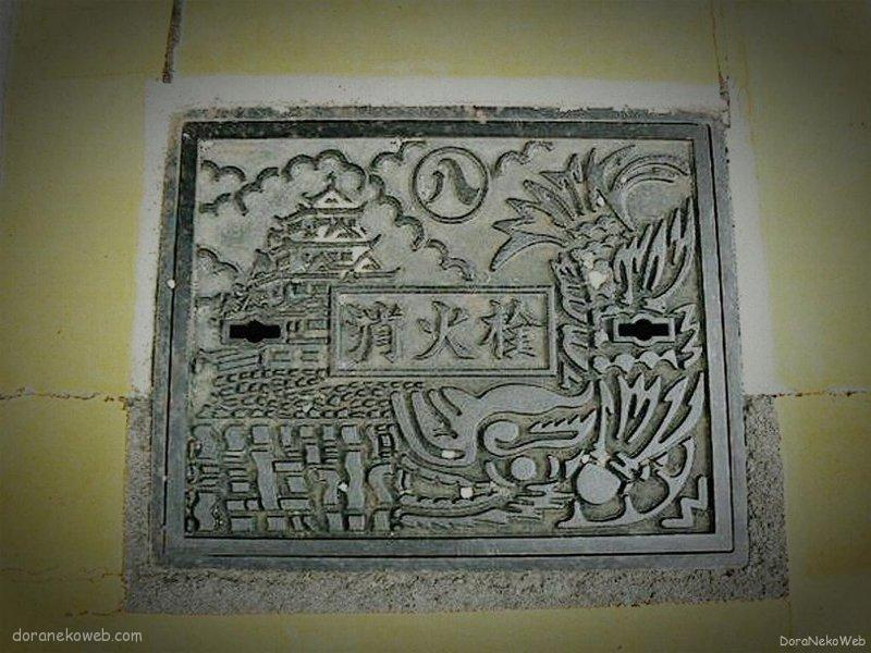 名古屋市(愛知県)の「フタw」Part5