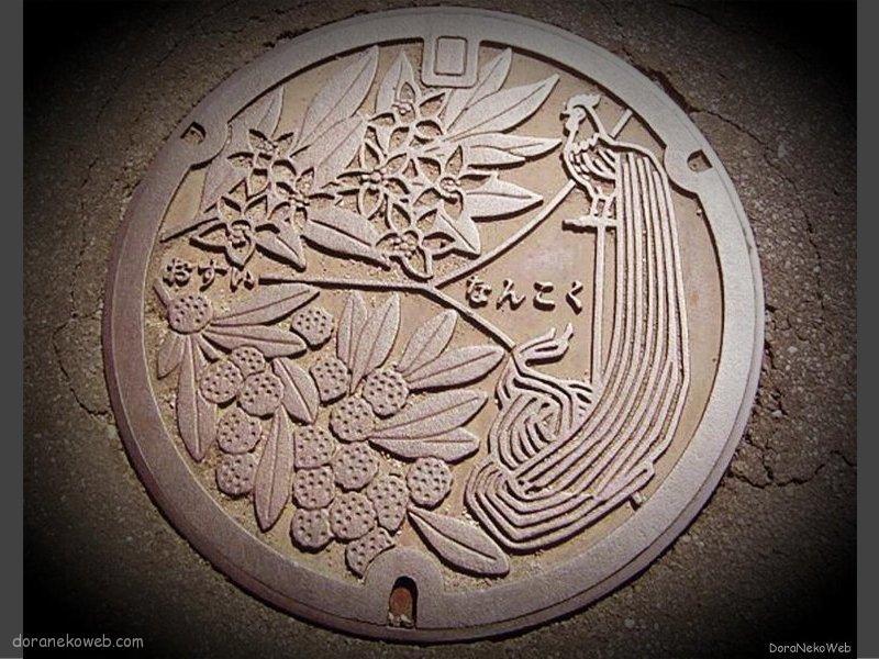 南国市(高知県)の「フタw」Part2