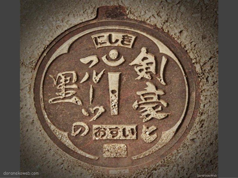 錦町(熊本県)の「フタw」Part2