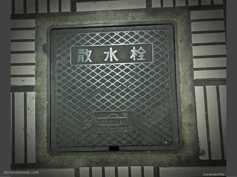 大阪市(大阪府)の「フタw」Part13