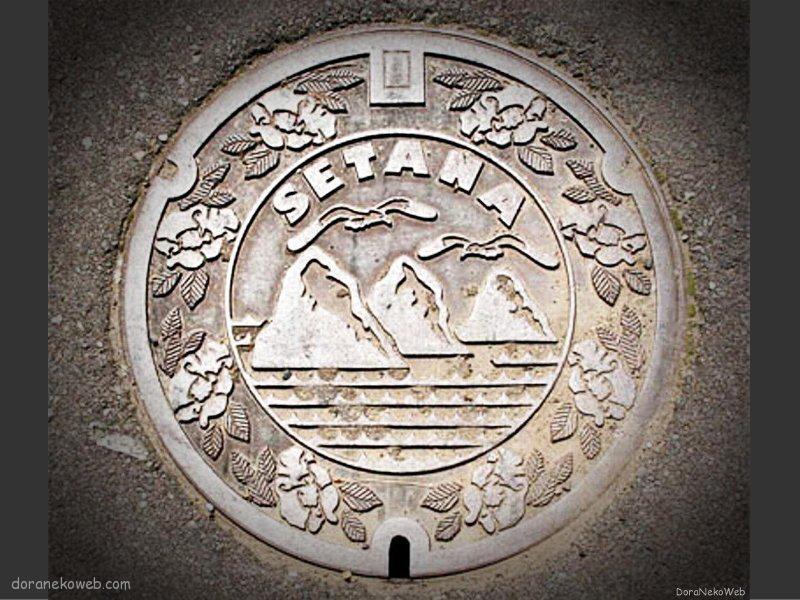 せたな町(北海道)の「フタw」