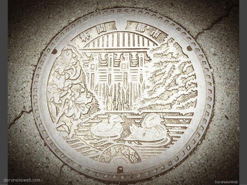 相模原市(神奈川県)の「フタw」Part5