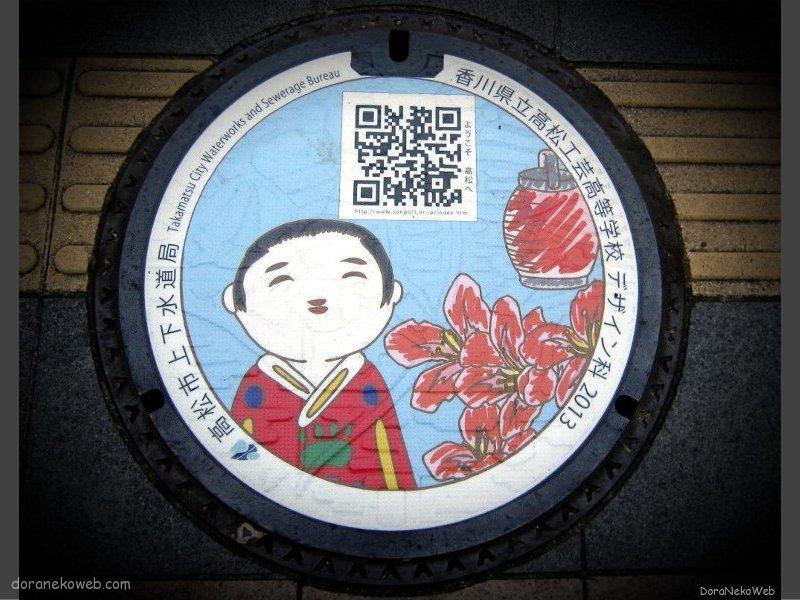 高松市(香川県)の「フタw」Part9