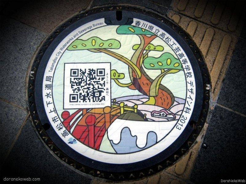高松市(香川県)の「フタw」Part10