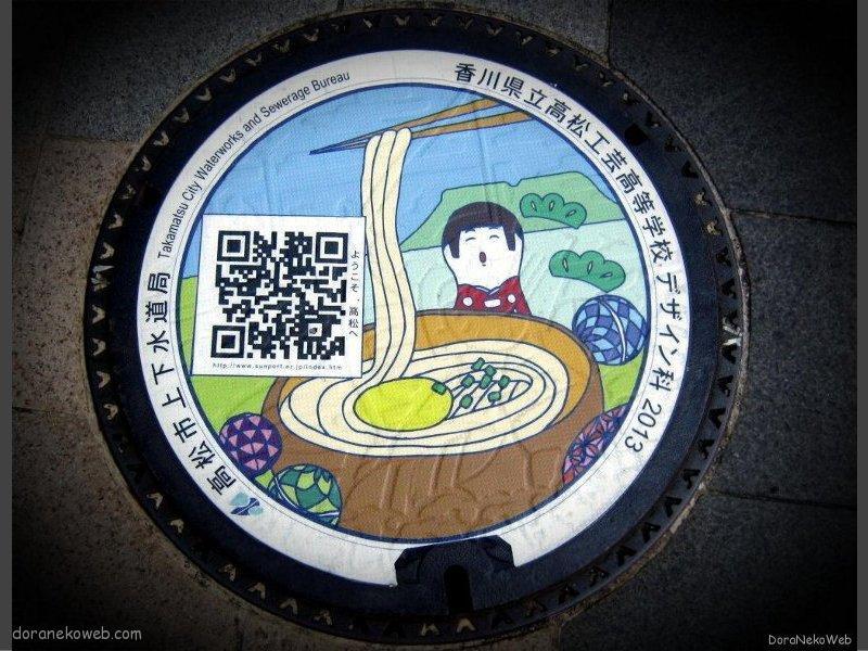 高松市(香川県)の「フタw」Part11
