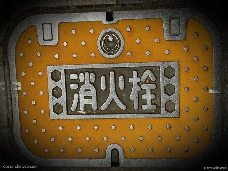 高松市(香川県)の「フタw」Part15
