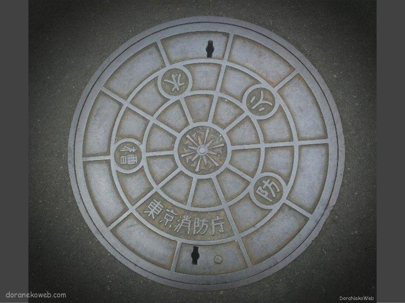 東京都区部(23区内)の「フタw」Part13