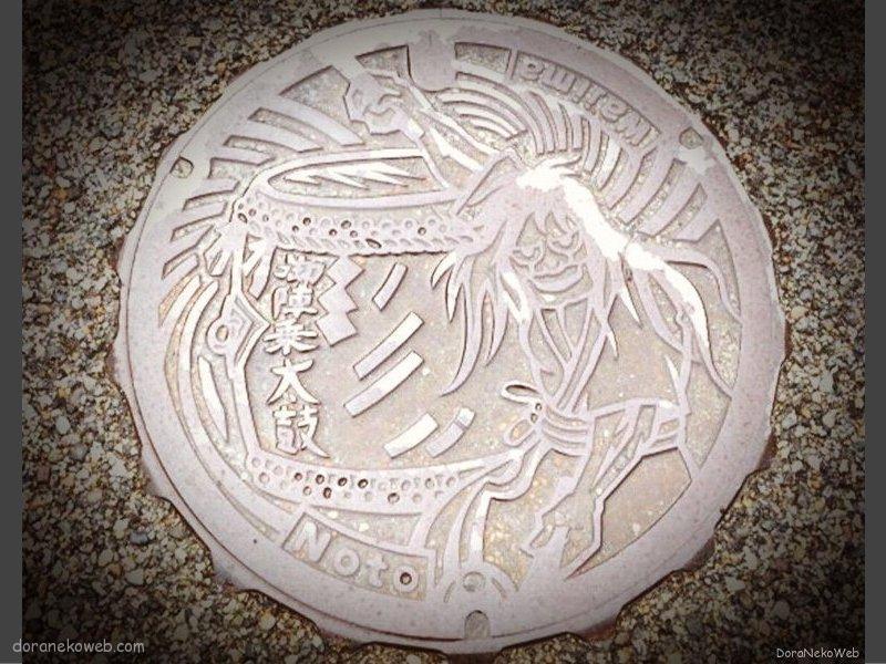 輪島市(石川県)の「フタw」Part4