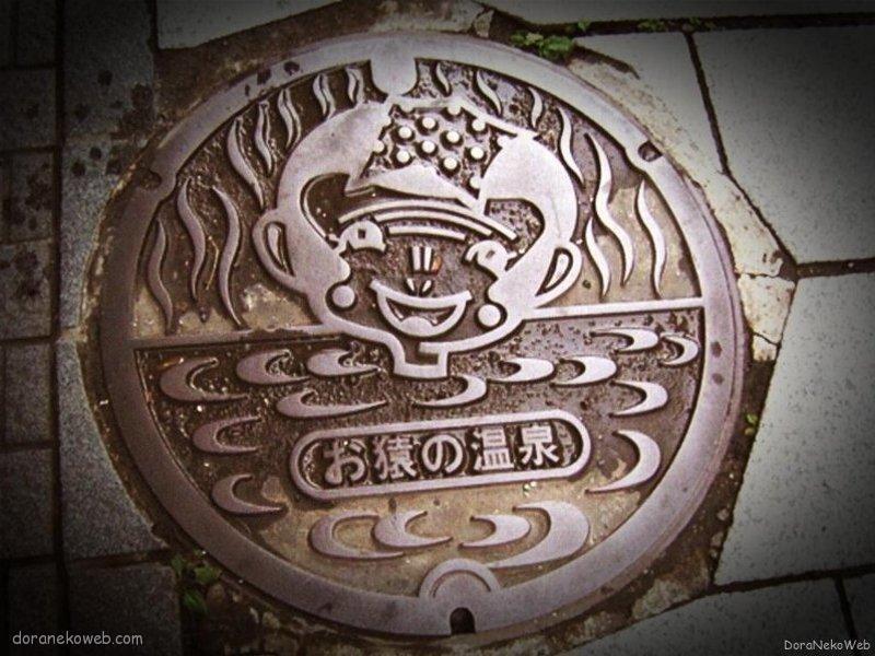 山ノ内町(長野県)の「フタw」Part4