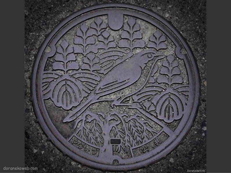 柳津町(福島県)の「フタw」