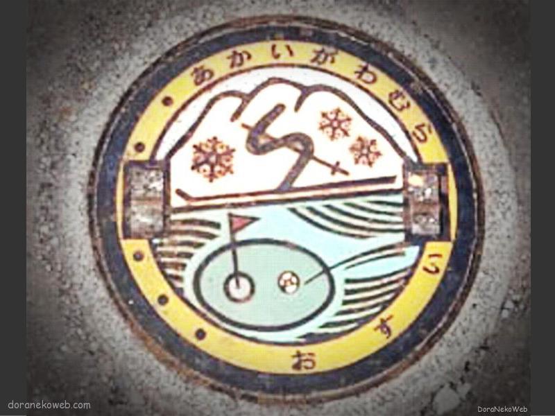 赤井川村(北海道)の「フタw」Part2