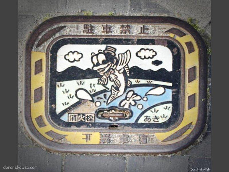 安芸市(高知県)の「フタw」Part5