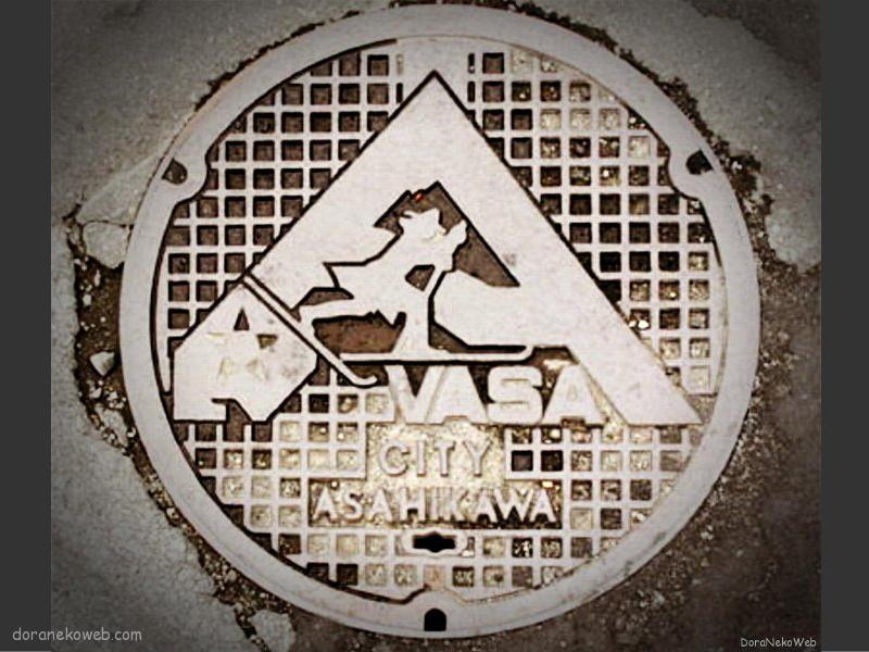 旭川市(北海道)の「フタw」Part5