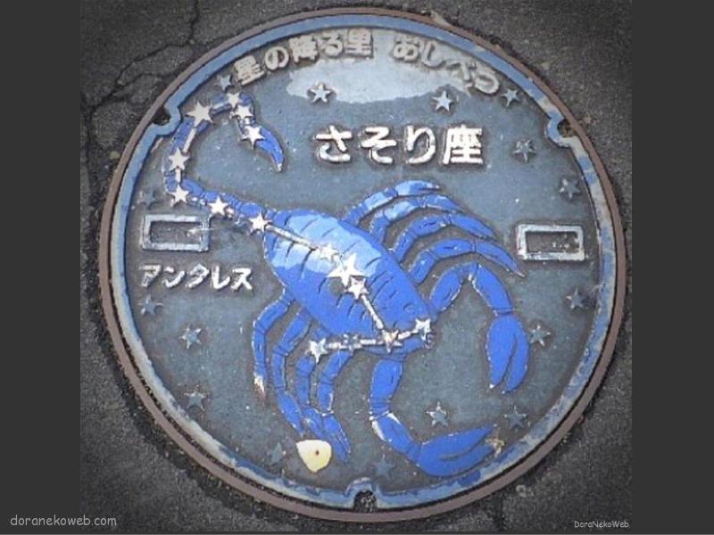 芦別市(北海道)の「フタw」