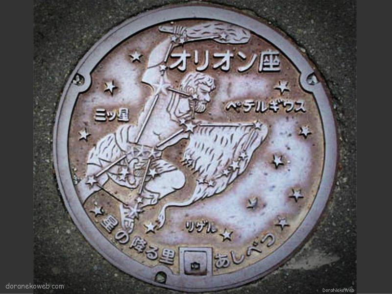 芦別市(北海道)の「フタw」Part10