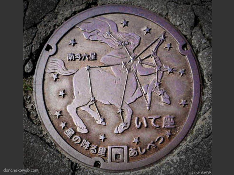 芦別市(北海道)の「フタw」Part12