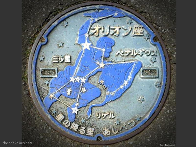 芦別市(北海道)の「フタw」Part4