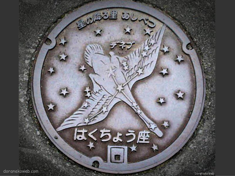 芦別市(北海道)の「フタw」Part8