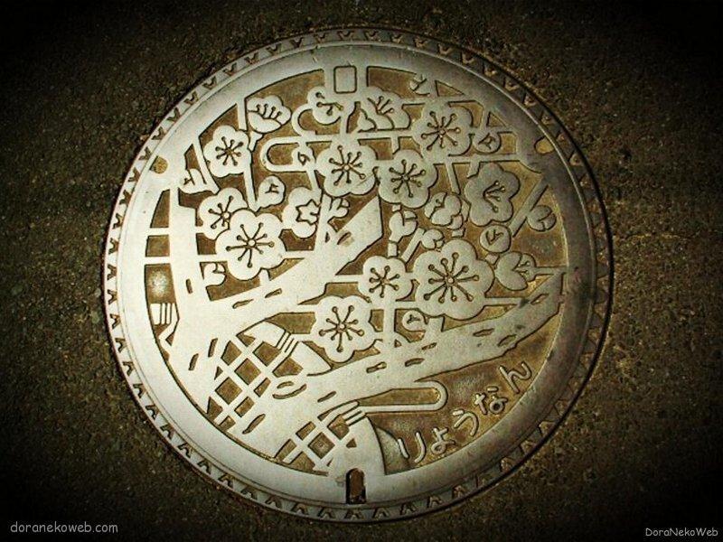 綾川町(香川県)の「フタw」Part3
