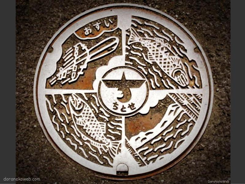 千歳市(北海道)の「フタw」