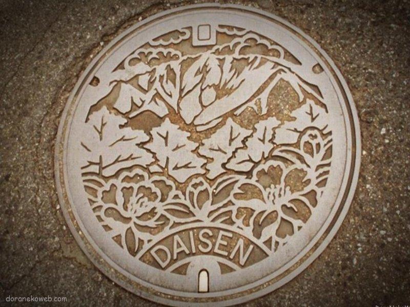 大山町(鳥取県)の「フタw」Part4