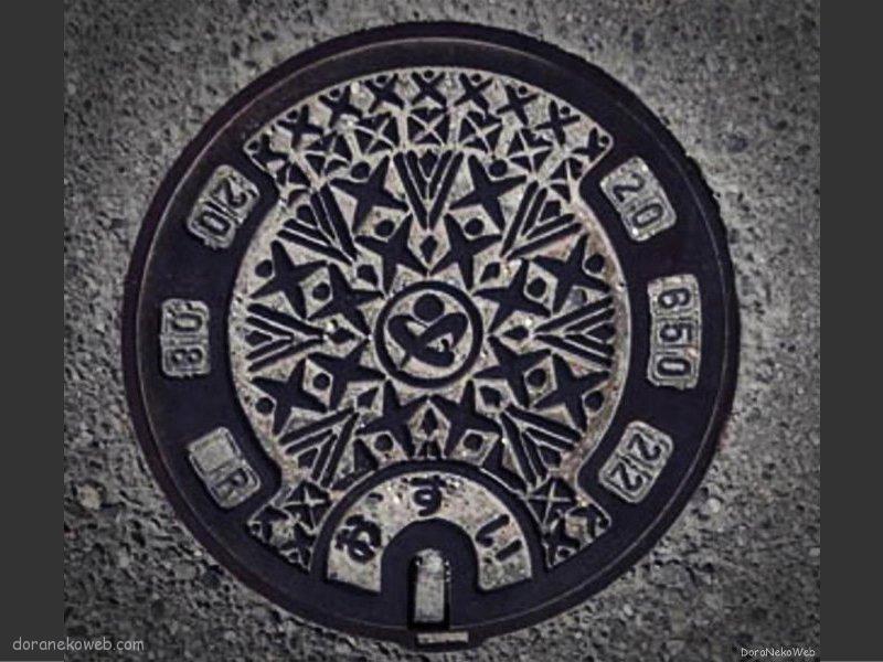 深谷市(埼玉県)の「フタw」Part11