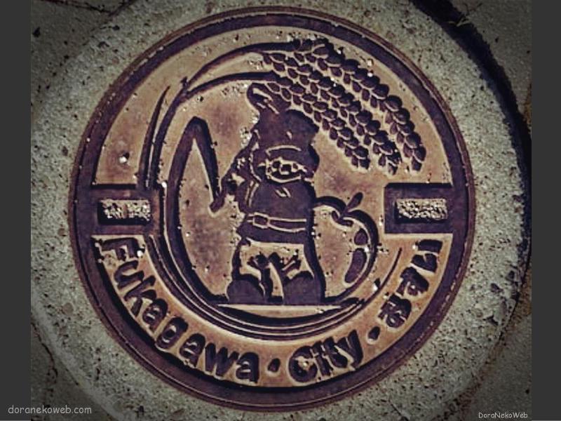 深川市(北海道)の「フタw」Part2