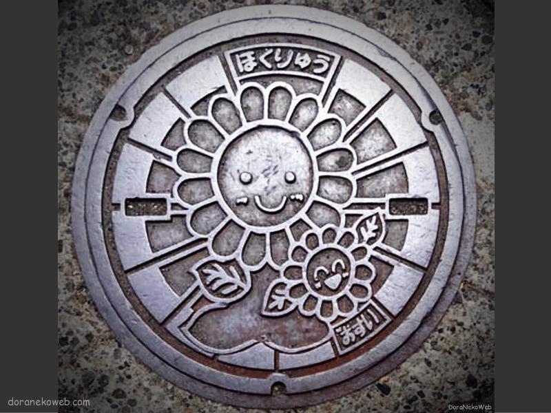 北竜町(北海道)の「フタw」