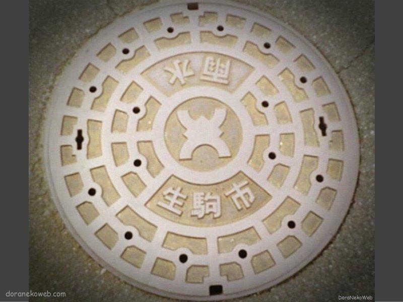 生駒市(奈良県)の「フタw」Part5