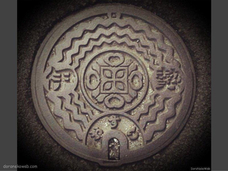 伊勢市(三重県)の「フタw」Part8