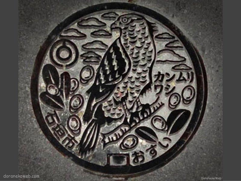 石垣市(沖縄県)の「フタw」Part3
