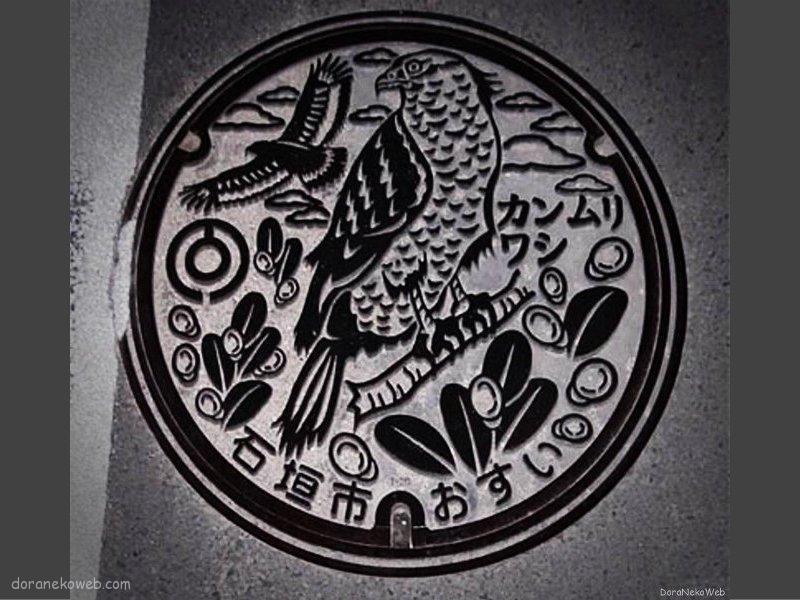 石垣市(沖縄県)の「フタw」Part5