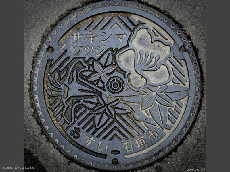 石垣市(沖縄県)の「フタw」Part6